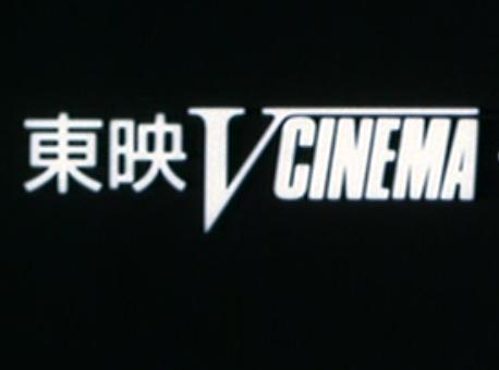 V cinema